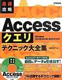 最速攻略 Access クエリ テクニック大全集 [Access2013/2010/2007対応版]