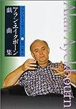 アラン・エイクボーン戯曲集