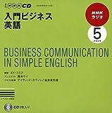 NHKラジオ入門ビジネス英語 2009 5 (2009) (NHK CD)