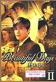 美しき日々 DVD-BOX 2