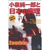 小泉純一郎と日本の病理 Koizumi's Zombie Politics (光文社ペーパーバックス)