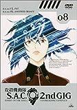 ���̵�ư�� S.A.C. 2nd GIG 08 [DVD]