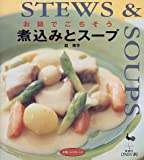 お鍋でごちそう 煮込みとスープ (お気に入りのレシピ)