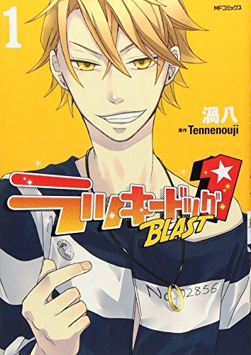 ラッキードッグ1BLAST 1 (MFコミックス ジーンシリーズ)