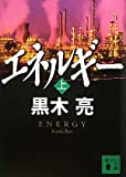 エネルギー(上) (講談社文庫)