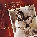 ロマノフ朝最後の皇女 アナスタシアのアルバム―その生活の記録