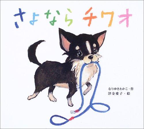 さよならチワオ (絵本カーニバル)