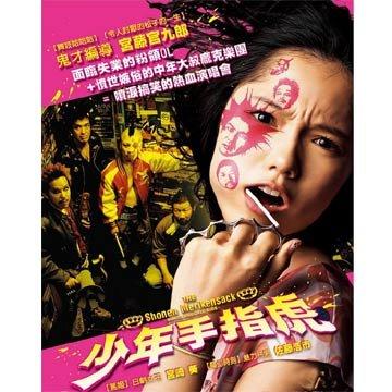 少年メリケンサック[DVD] (台湾輸入版) 音声 日本語 / 字幕 中国語 英語