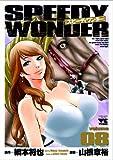 スピーディワンダー 8 (ヤングチャンピオンコミックス)