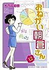 おねがい朝倉さん 第12巻 2014年04月07日発売