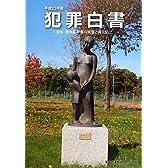 犯罪白書〈平成23年版〉少年・若年犯罪者の実態と再犯防止