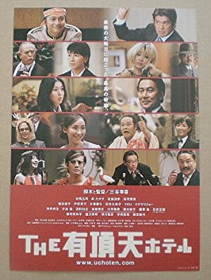 【映画チラシ】THE有頂天ホテル 三谷幸喜 役所広司 香取慎吾