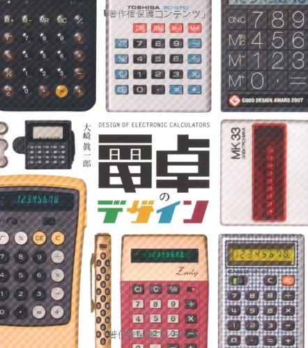 電卓のデザイン = DESIGN OF ELECTRONIC CALCULATORS