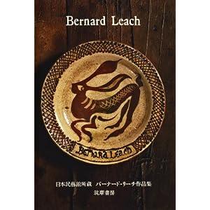 日本民藝館所蔵 バーナード・リーチ作品集