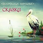 Belorussian Folk Tales |  Union-O