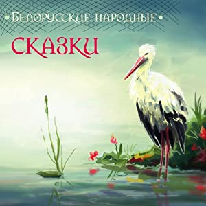 Belorussian Folk Tales Audiobook