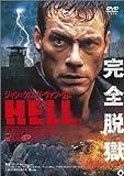 HELL [DVD]