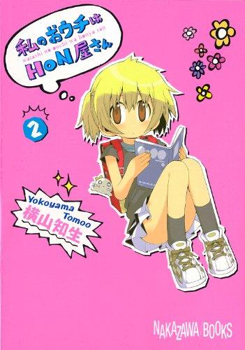 私のおウチはHON屋さん(2) (ガンガンコミックスJOKER)
