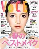 VoCE ( ヴォーチェ ) 2010年 03月号 [雑誌]