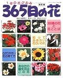 1年の花ごよみ365日の花 改訂版 (ブティック・ムック No. 709)