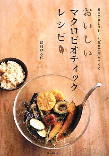おいしいマクロビオティックレシピ―玄米菜食レストラン「穀物菜館」がつくる