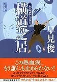 横道芝居 一本鑓悪人狩り (祥伝社文庫)