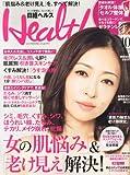 日経 Health (ヘルス) 2013年 10月号