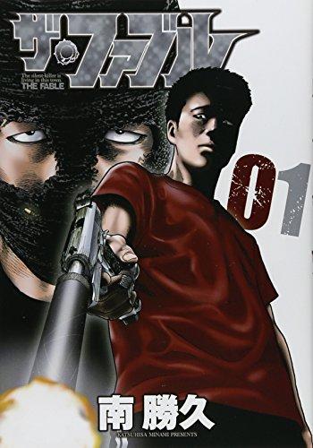 ザ・ファブル(1) (ヤンマガKCスペシャル)
