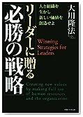 「リーダーに贈る『必勝の戦略』」-人と組織を生かし新しい価値を創造せよ