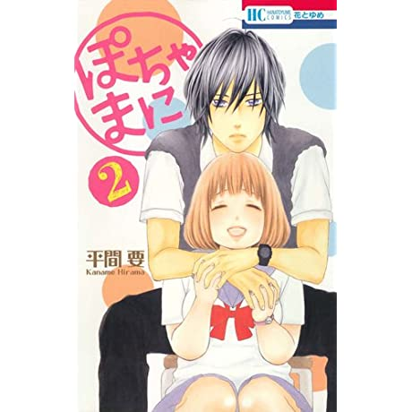 ぽちゃまに(2) (花とゆめコミックス) (花とゆめCOMICS)