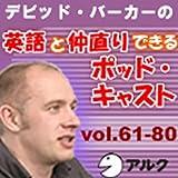 デビッド・バーカーの英語と仲直りできるポッドキャスト61〜80 (アルク) / ALC