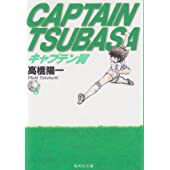 キャプテン翼 6 (集英社文庫―コミック版)