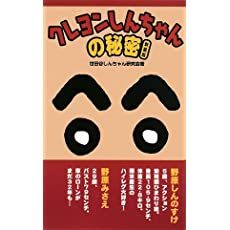 クレヨンしんちゃんの秘密<新装版>
