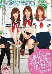 ミリオン・ドリーム2011 もぅ!お義兄ちゃんのことなんか(怒!)・・・大好きだよ!!(笑) [DVD]