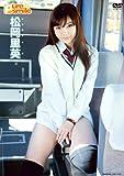 ピュア・スマイル 松岡里英 [DVD]