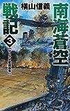 南海蒼空戦記3 - マリアナ奪回指令 (C・Novels 55-85)