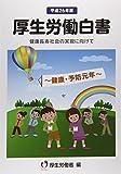 厚生労働白書〈平成26年版〉健康長寿社会の実現に向けて―健康・予防元年