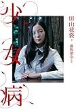 あの、1年ぶり「年の差ユニット」と、田山花袋「蒲団」「少女病」の世界。