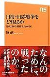 日清・日露戦争をどう見るか—近代日本と朝鮮半島・中国 (NHK出版新書 444)