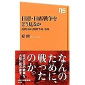 日清・日露戦争をどう見るか―近代日本と朝鮮半島・中国 (NHK出版新書 444)