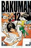 バクマン。 12 (ジャンプコミックス)