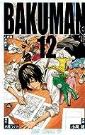 テレビアニメも放送中の大人気マンガ「バクマン。」第12巻