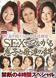 五十路VS四十路近親愛SEXでつながる息子と母達の絆禁断の4時間スペシャル [DVD]