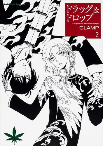 ドラッグ&ドロップ (2) (カドカワコミックス・エース)
