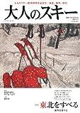 大人のスキー2013 (ブルーガイド・グラフィック)