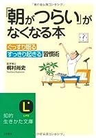 「朝がつらい」がなくなる本―ぐっすり眠る、すっきり起きる習慣術。 (知的生きかた文庫)