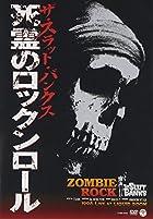 死霊のロックンロール[DVD]