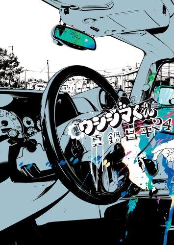 闇金ウシジマくん 24 (ビッグ コミックス)