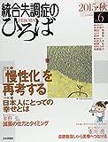統合失調症のひろば no.6(2015・秋)―こころの科学 特集:「慢性化」を再考する