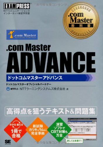 .com Master教科書 .com Master ADVANCE (EXAMPRESS) -